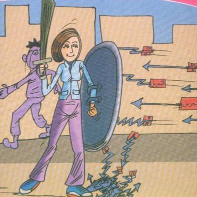 معا ضد التحرش ضد النساء