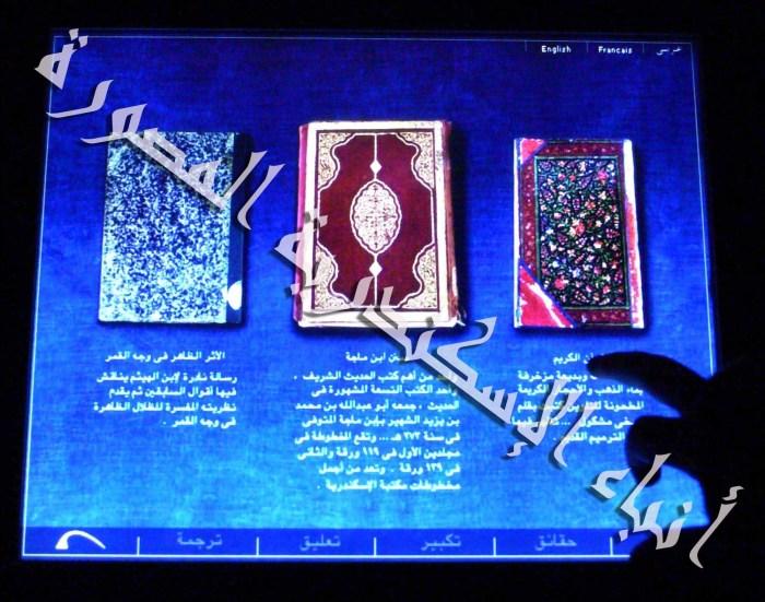 متحف المخطوطات بمكتبة الاسكندرية