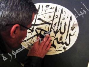 مدرسة محمد ابراهيم للخط العربي بالاسكندرية