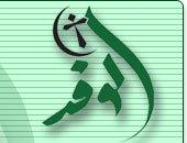 شعار حزب الوفد الجديد