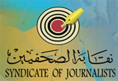 شكل كارنية نقابة الصحفيين