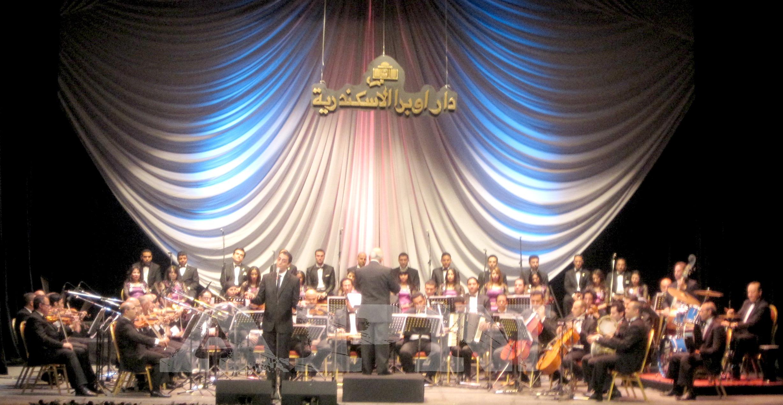 فرقة أوبرا الإسكندرية للموسيقي والغناء العربي