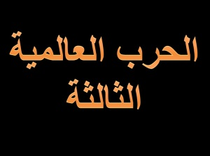 مصر .. و طبول الحرب العالمية الثالثة التي يسمع صوتها من ...