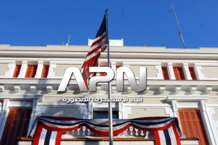 القنصلية الامريكية في الاسكندرية
