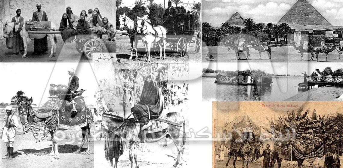 وسائل النقل قديما في مصر