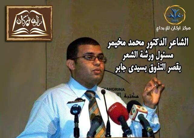 الشاعر محمد مخيمر