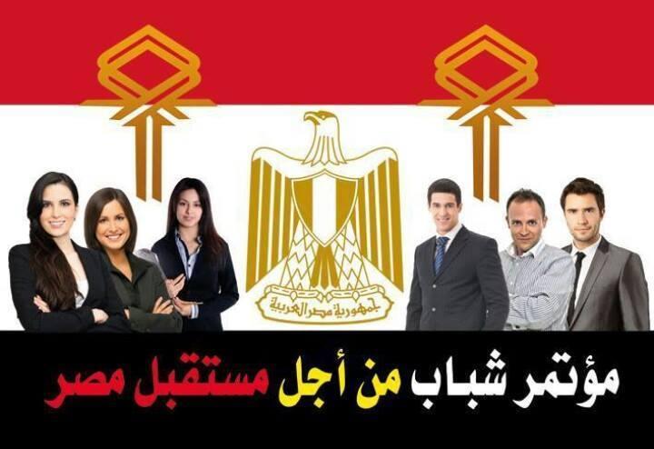 شباب من اجل مصر